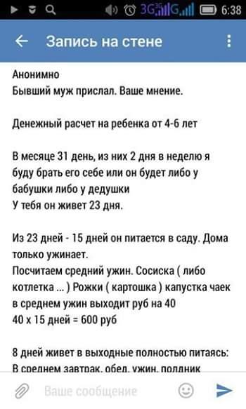 """«Мой ребенок """"стоит"""" 3200 рублей в месяц»"""