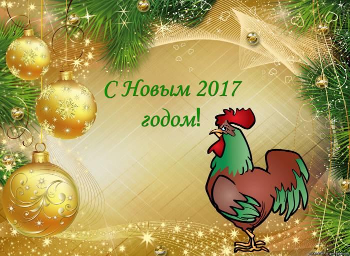 Поздравления к новому году 2017 в картинках