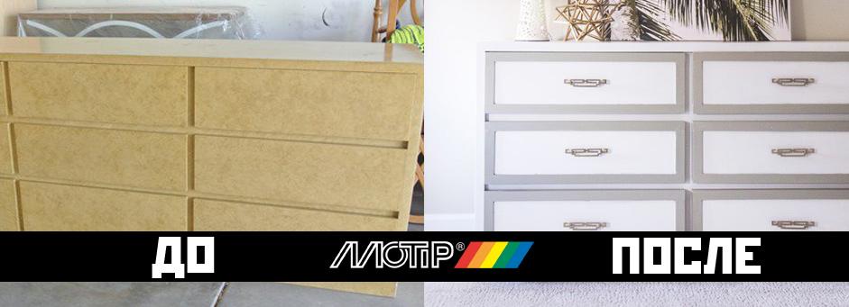 Как перекрасить шкаф из дсп своими руками