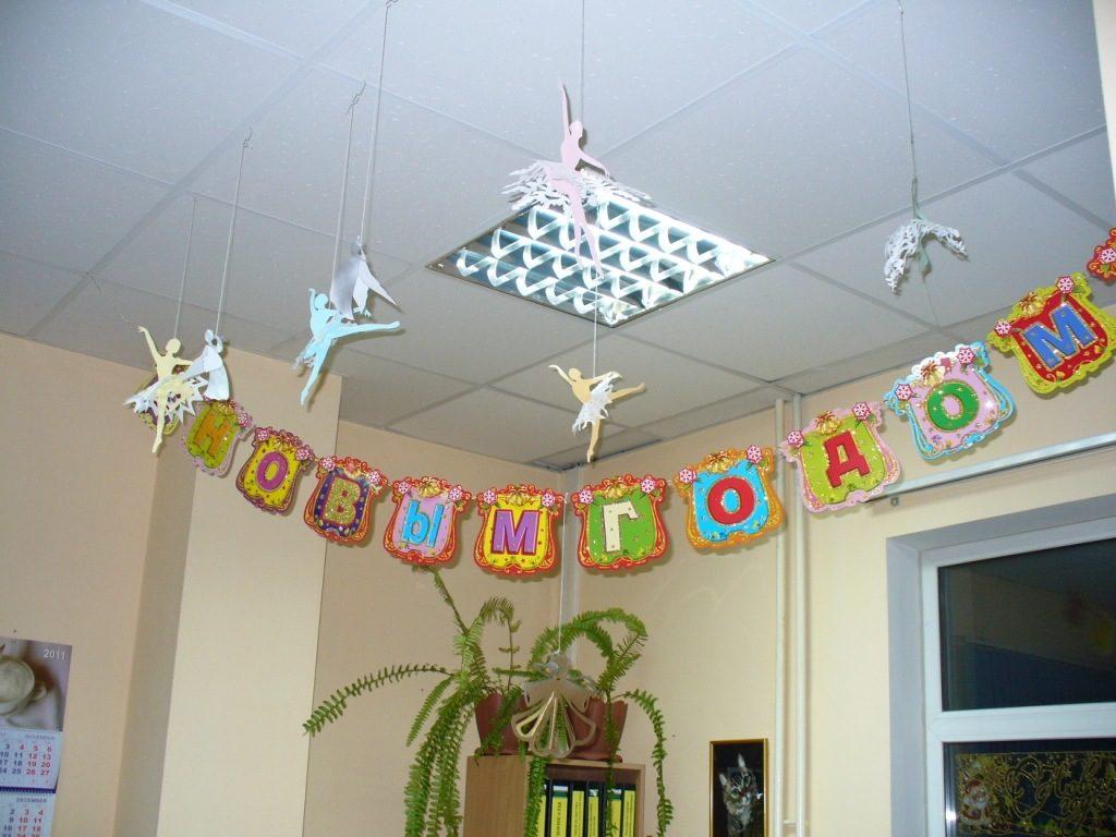 Украшении для нового года в офисе
