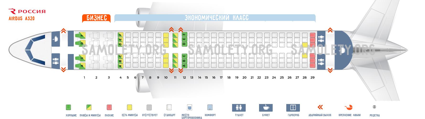 Аэробус a320 схема салона лучшие места   аэробус а320 уральские.