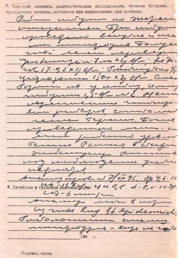 Почему у врачей неразборчивый почерк?