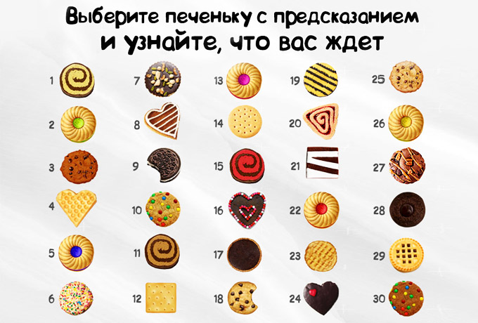 Выбери печенье с предсказанием и узнай, что тебя ждет в следующем году