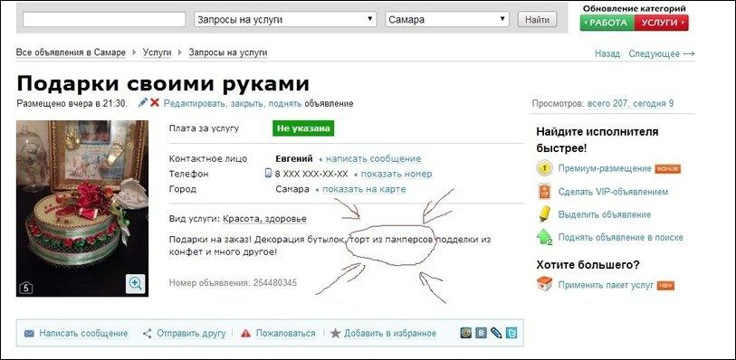 Запросы на услуги москва авито