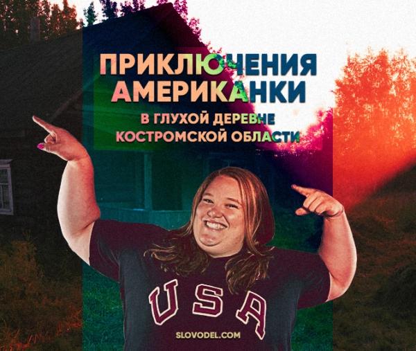 moi-priklyucheniya-v-derevne-rasskaz