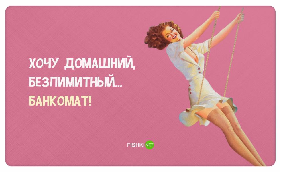 Розы для, смешные открытки женщины