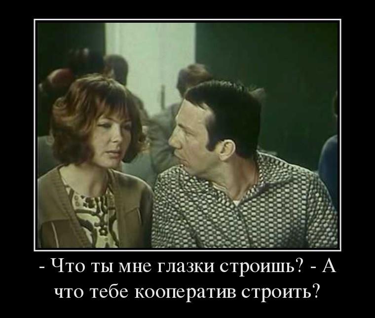 Если, статусы про жизнь в картинках с надписями из советских фильмов